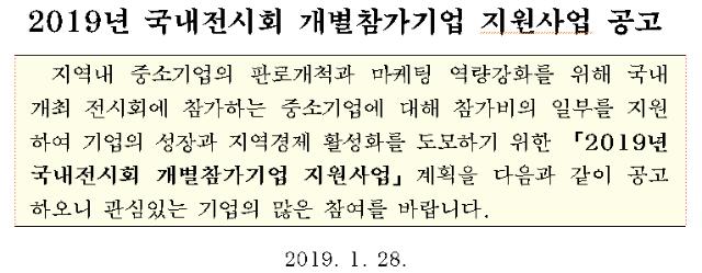 2019 국내전시회 개쳘참가기업.png